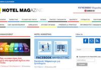 Το HotelMag.gr ανανεώθηκε!!!