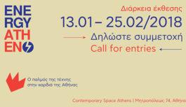ENERGY ATHENS 2018 στην Αθήνα