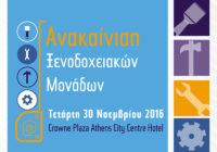 Η Ένωση Ξενοδόχων Αθηνών – Αττικής και Αργοσαρωνικού, διοργανώνει ημερίδα με τίτλο «Ανακαίνιση Ξενοδοχειακών Μονάδων»