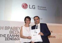 Πολλαπλές διακρίσεις για την LG Electronics Hellas στα Greek Hospitality Awards 2017