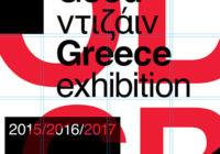 GOOD NTIZAIN GREECE EXHIBITION 2017