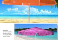 Προμηθευτείτε ομπρέλες πισίνας J & E UMBRELLAS έως και 11 Αυγούστου