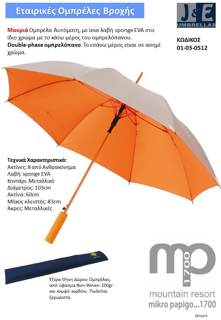 Καινούρια μοντέλα ομπρέλας βροχής και ήλιου από την J&E UMBRELLAS