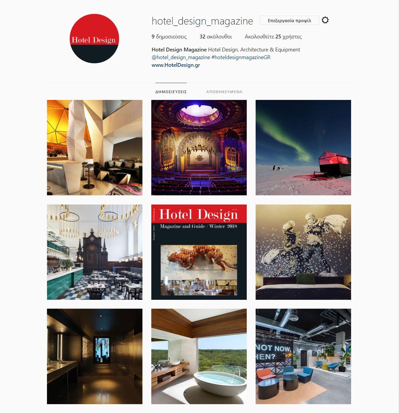 Το Hotel Design τώρα και στο Instagram!