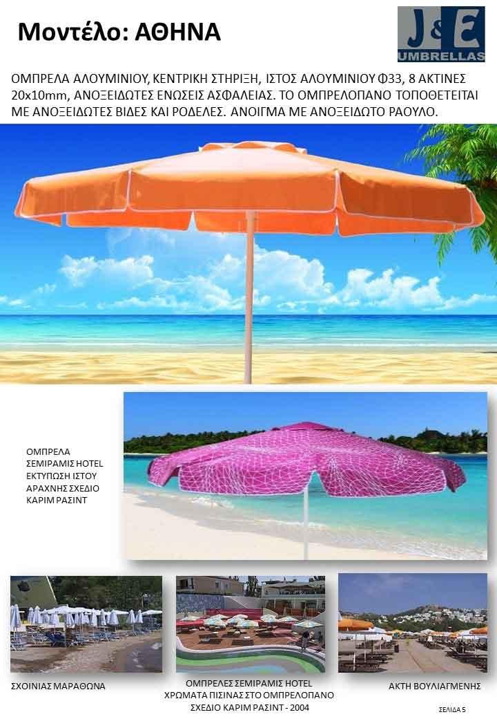 Ομπρέλα πισίνας σε προσφορά από J&E UMBRELLAS