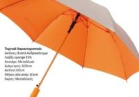 Νέο μοντέλο ομπρέλας βροχής από J&E UMBRELLAS