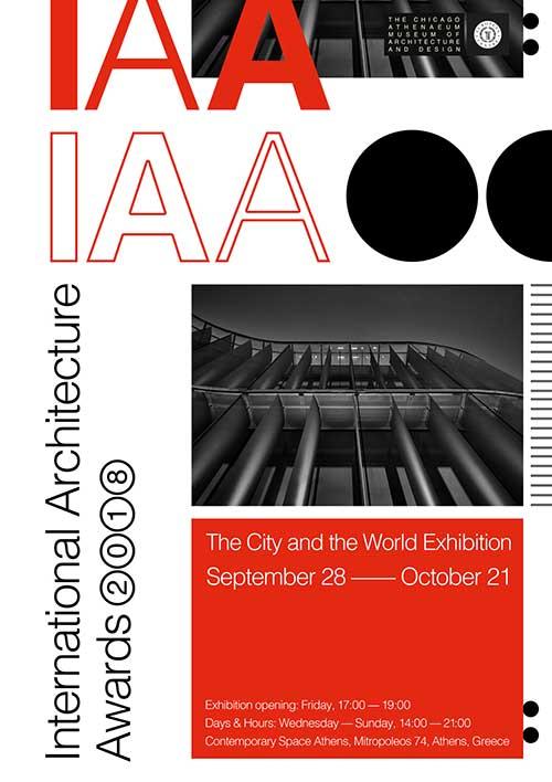 Διεθνή Βραβεία Αρχιτεκτονικής 2018