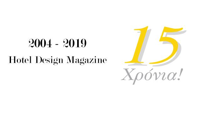 15 Χρόνια Hotel Design Magazine and Guide!