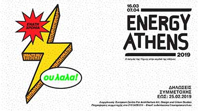 ENERGY ATHENS 2019 -O Παλμός της Τέχνης στην καρδιά της Αθήνας