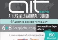 H6thAthens International Tourism Expoπροχωρά και μεγαλώνει