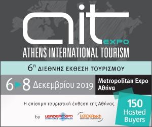 Εκθέτες από την Ελλάδα και το εξωτερικό και 150 Hosted Buyers θα είναι το επίκεντρο του ενδιαφέροντος της 6ης Διεθνούς Έκθεσης Τουρισμού της Αθήνας