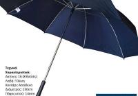 Ομπρέλα ΣΥΝΟΔΕΙΑΣ από J&E UMBRELLAS