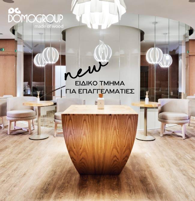 Η Domogroup δημιουργεί νέο τμήμα για την εξυπηρέτηση του σύγχρονου ξενοδόχου