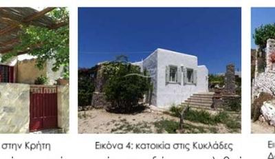 Παραδοσιακή και Ανώνυμη αρχιτεκτονική κατοικία