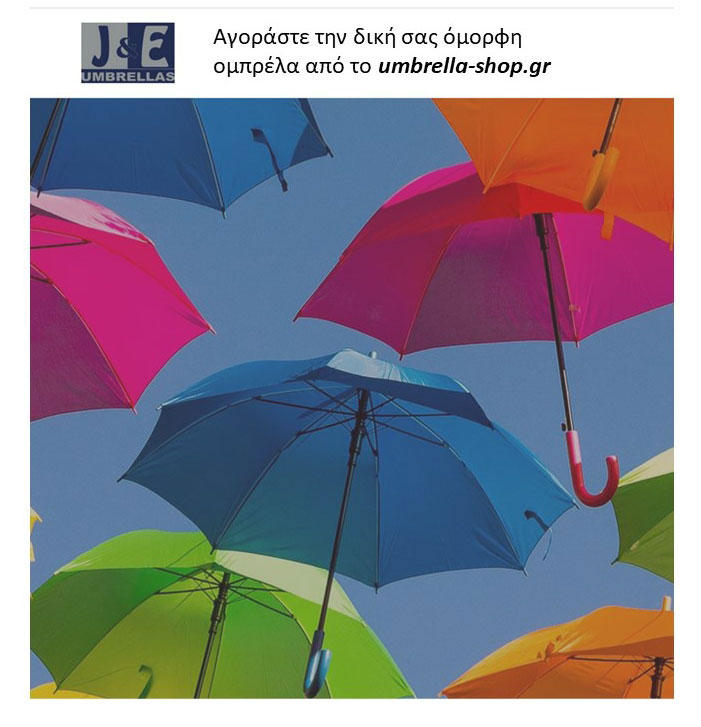 Αγοράστε τώρα online την δική σας όμορφη ομπρέλα από το umbrella-shop.gr