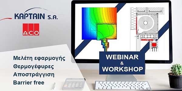 ACO Workshop & Webinar: Kουφώματα με ενσωματωμένα συστήματα αποστράγγισης για ανεμπόδιστη πρόσβαση