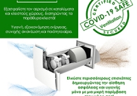 Η εξασφάλιση του αερισμού και η δημιουργία συνθηκών υγιεινής σε χώρους φιλοξενίας και τουριστικά καταλύματα
