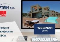 "Online webinar ""Ολοκληρωμένες λύσεις για Ξενοδοχεία και Resorts"""